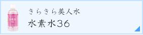 水素水36