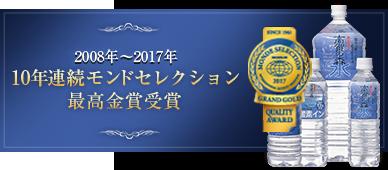 5年連続iTQi優秀味覚賞3つ星受賞