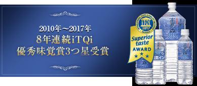 7年連続モンドセレクション最高金賞受賞