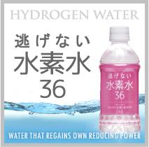逃げない水素水 36