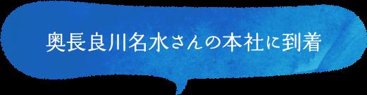 奥長良川名水さんの本社に到着