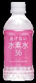 水素水36 ピンク