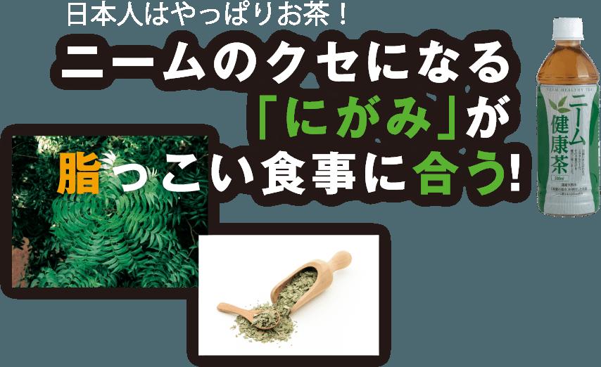 日本人はやっぱりお茶!ニームのクセになる「にがみ」が脂っこい食事に合う!